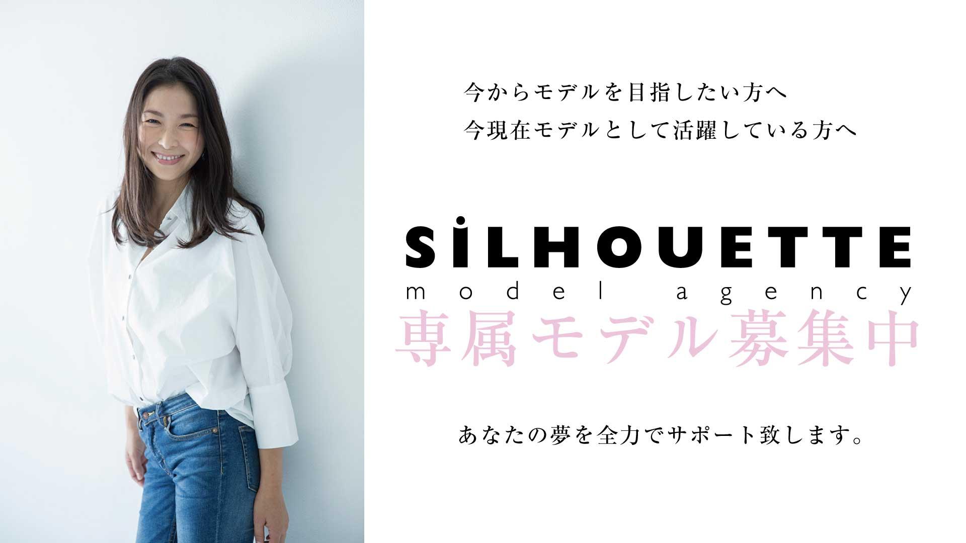 モデルオーディション | シルエットモデルエージェンシー - 関西(大阪・神戸・京都)のモデル事務所