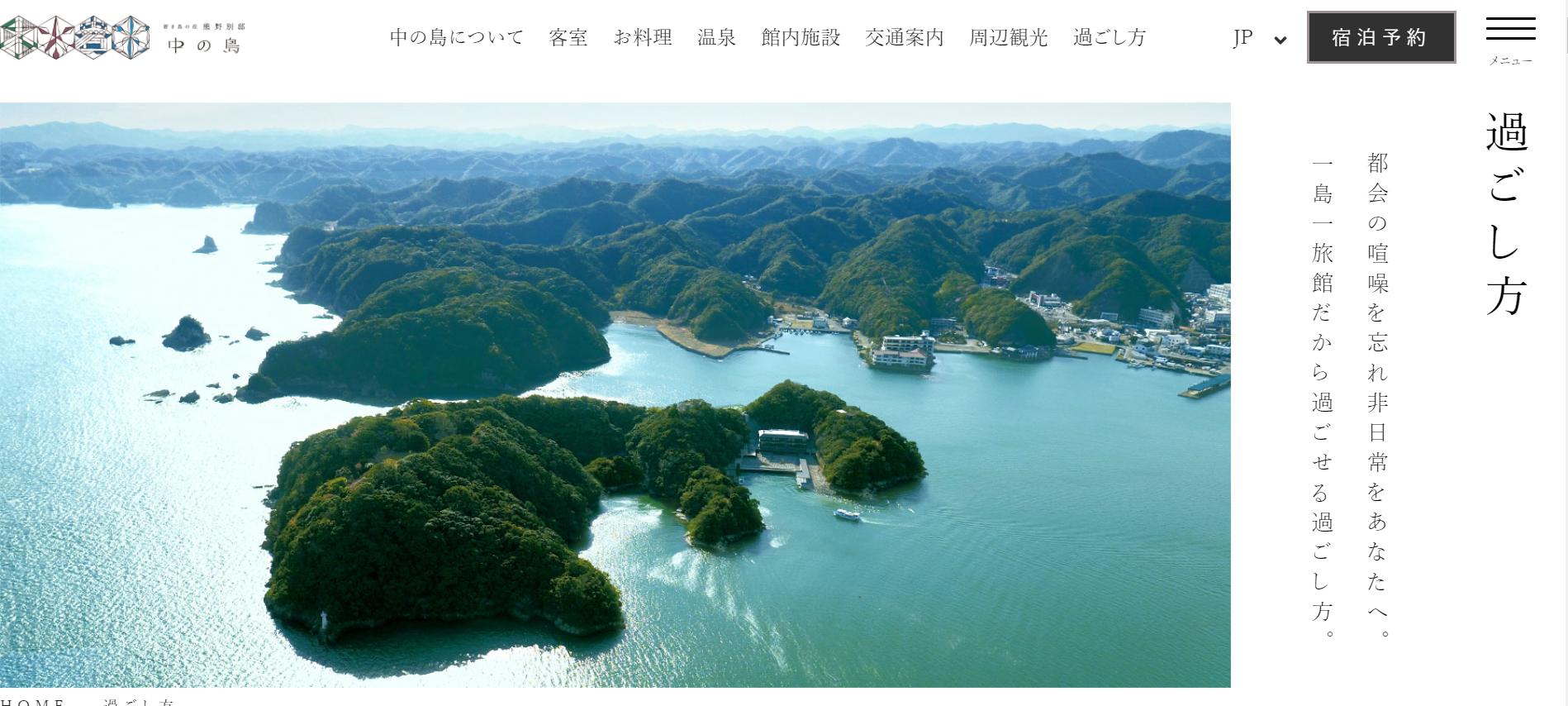 過ごし方 | 碧き島の宿 熊野別邸 中の島【公式】|和歌山 島の温泉宿 南紀勝浦温泉